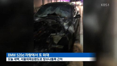 BMW 520d 서울외곽순환고속도로서 또 화재…올해만 5건